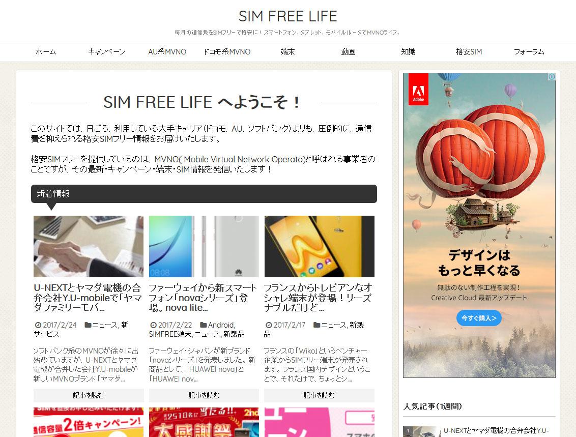 SIM FREE LIFE