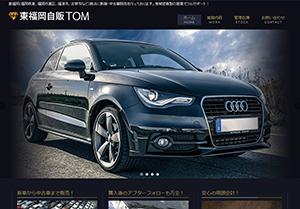 東福岡自販 TOM